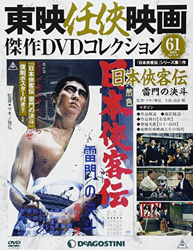 東映任侠映画DVDコレクション 61号 (日本侠客伝 雷門の決斗) [分冊百科] (DVD付) (東映任侠映画傑作DVDコレクション)