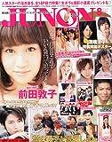 JUNON (ジュノン) 2012年 08月号 [雑誌]