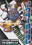 アウターガンダム (Dengeki comics)