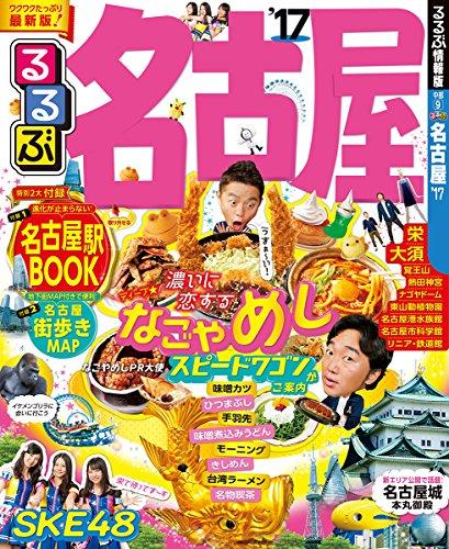 名古屋の魅力は1位「名古屋城」2位「なごやめし」3位「特にない」