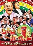 爆笑レッドカーペット~克実より愛をこめて~ [DVD]の画像