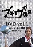 ブギウギ専務 DVD vol.1「ブギウギ 奥の細道~旅立ちの章~」[DVD]