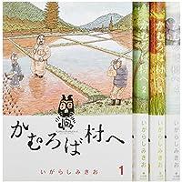 かむろば村へ コミック 1-4巻セット (ビッグコミックススペシャル)