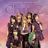 Keep Me Out Of Heaven / Chu-Z