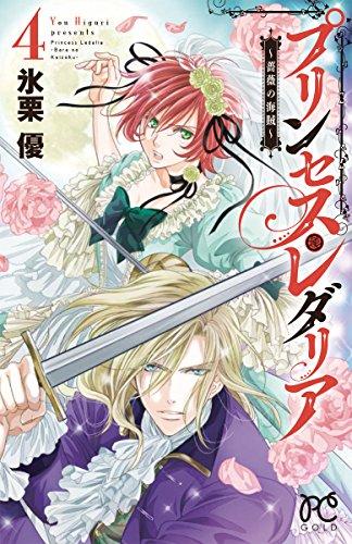 プリンセス・レダリア~薔薇の海賊~ 4 (プリンセスコミックス)