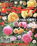 素敵なローズガーデン―バラいっぱいの庭作り (Seibido mook)