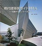 現代建築家ガイド111人―安藤からズントーまで 画像