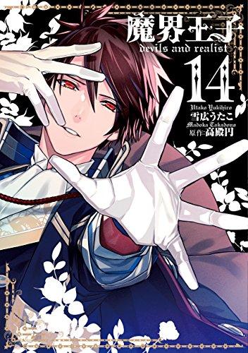 魔界王子devils and realist: 14 (ZERO-SUMコミックス)