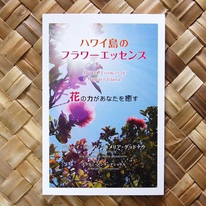 植物学雇用付添人ハワイ島のフラワーエッセンス 花の力があなたを癒す