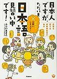 日本人ですが、ただいま日本語見習い中です! (楽しく学べる学研コミックエッセイ)