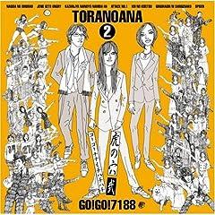 GO!GO!7188「恋の季節」のジャケット画像
