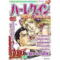 ハーレクイン 漫画家セレクション vol.8 (ハーレクインコミックス)