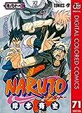 NARUTO—ナルト— カラー版 71 (ジャンプコミックスDIGITAL)