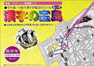 漢字の宝島 高学年