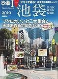 I Love池袋 2010 (ぴあMOOK)