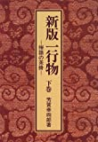 新版一行物―禅語の茶掛〈下巻〉