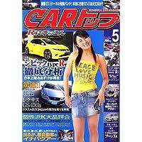 CAR (カー) トップ 2006年 05月号 [雑誌]