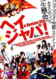 HEY JAPANESE! Do you believe PEACE, LOVE and UNDERSTANDING? 2008 [DVD]