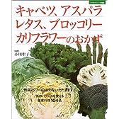 キャベツ、アスパラ、レタス、ブロッコリー、カリフラワーのおかず―野菜パワーの活力をいただきます!体のバランスを整える健康料理104品 (マイライフシリーズ特集版)