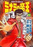 ミナミの帝王 64 (ニチブンコミックス)