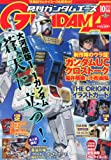 GUNDAM A (ガンダムエース) 2012年 10月号 [雑誌]