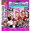 ミュージカル パーフェクトコレクション ブロードウェイ DVD10枚組 ACC-112