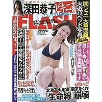 FLASH (フラッシュ) 2018年 9/25 号 [雑誌]