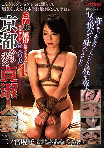 SM裏風俗に堕とされた世間知らずの箱入り妻4  京都から来た貞淑人妻 シネマジック [DVD]