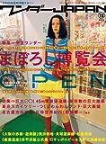 ワンダーJAPAN 19 (三才ムック VOL. 454)