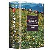 NHKスペシャル 新シルクロード 特別版 DVD-BOX 2