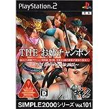 SIMPLE2000シリーズ Vol.101 THE お姉チャンポン THE姉チャン2特別編