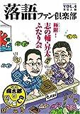 落語ファン倶楽部 Vol.4