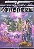 わすれられた惑星 [SF名作コレクション(第1期)] (SF名作コレクション (3))