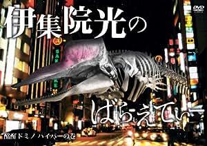 伊集院光のばらえてぃー 酩酊ドミノ ハイパーの巻 [DVD]