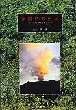 多雨林と火山―インドネシアの自然と人々