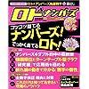 ロト&ナンバーズ必勝の極意―数字選択式宝くじ (2005年秋冬号) (実用百科)