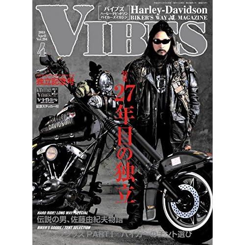 VIBES (バイブズ) 2018年 4月号 独立記念号 (vol.294)