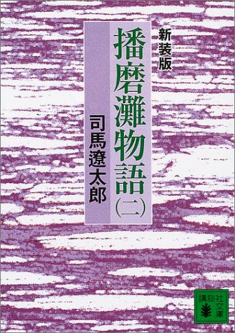 新装版 播磨灘物語(2) (講談社文庫)の詳細を見る