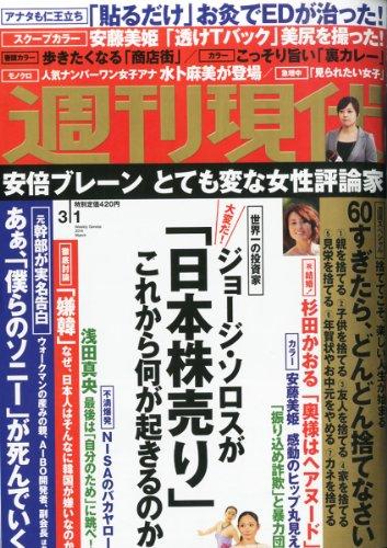 週刊現代 2014年 3/1号 [雑誌]