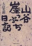 山谷崖っぷち日記