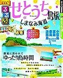 るるぶせとうち 島旅 しまなみ海道 (国内シリーズ)