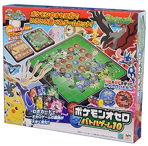 ポケモンゲームファクトリー ポケットモンスターXY ポケモンオセロ バトルゲーム10