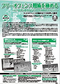フリーオフェンス戦術を極める [ ハンドボール DVD 番号 833 ]