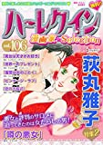 ハーレクイン 漫画家セレクション vol.106 (ハーレクインコミックス)