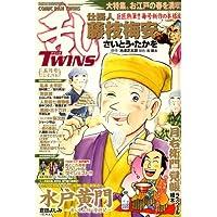 COMIC 乱 TWINS (ツウィンズ) 2008年 05月号 [雑誌]