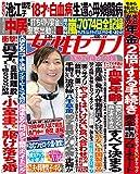 女性セブン 2019年 2月28日号 [雑誌] 週刊女性セブン