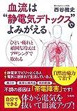 """血流は""""静電気デトックス""""でよみがえる (¥ 1,404)"""