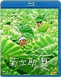 菊次郎の夏[Blu-ray/ブルーレイ]