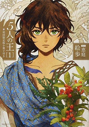 5人の王 1 初回限定版小冊子付き (Dariaコミックス)の詳細を見る