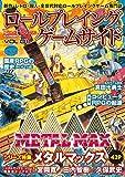 ロールプレイングゲームサイド Vol.1 (GAMESIDE BOOKS)